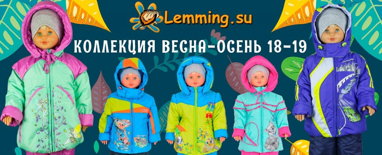 Скидки до 60% для самых маленьких детей на сайте Lemming-market.ru