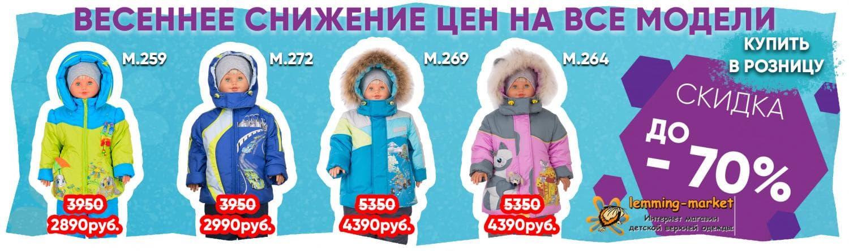 7722f27a08de Купить детскую верхнюю одежду Lemming в розницу. ВЕСЕННЕЕ СНИЖЕНИЕ ЦЕН НА  ВСЕ МОДЕЛИ ДО 70% lemming-market.ru ...